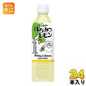 サントリー はちみつレモン 470ml ペットボトル 24本入〔レモネード 檸檬 蜂蜜 はちみつれもん ハチミツレモン ビタミンCたっぷり 甘さすっきり〕