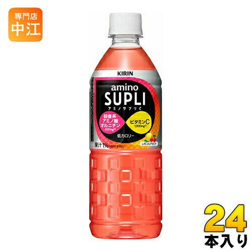 〔クーポン配布中〕キリン アミノサプリC 555ml ペットボトル 24本入