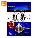 〔クーポン配布中〕国太楼 アバンス アールグレイ紅茶 三角ティーバッグ 2g×50袋 6個