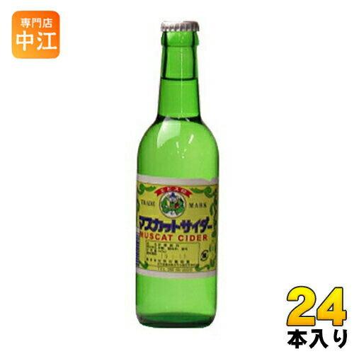 〔クーポン配布中〕マスカットサイダー 340ml 瓶 24本入