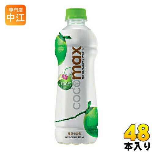 ココマックス cocomax 280ml ペットボトル 24本入×2 まとめ買い〔100% Coconut Water Isotonic Drink.ココナッツウォーター〕
