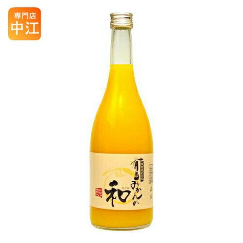 〔クーポン配布中〕果樹園紀の国 有田みかんの和(なごみ) 720ml 瓶 2本入
