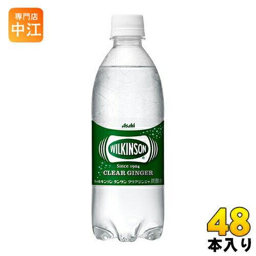 アサヒ ウィルキンソン タンサン クリアジンジャ 500ml ペットボトル 24本入×2 まとめ買い〔ういるきんそん 炭酸水 炭酸飲料 500ミリペットボトル WILKINSON WilkinsonTansan ウイルキンソン〕