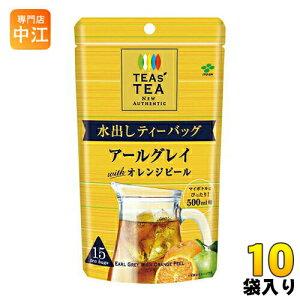 伊藤園 TEAS'TEA ニュー オーセンティック 水出しティ