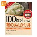 大塚食品 マイサイズ 蟹のあんかけ丼 1食分 30個入