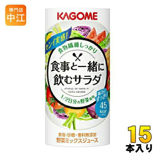 カゴメ 食事と一緒に飲むサラダ 195gカートカン 15本入(野菜ジュース)