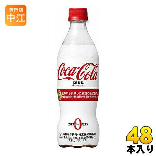 コカ・コーラ プラス 470ml ペットボトル 24本入×2 まとめ買い〔炭酸飲料 コカコーラ 特定保健用食品 トクホ 特保 コカコーラプラス basic〕