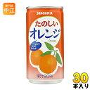 サンガリア たのしいオレンジ 190g 缶 30本入〔果汁 オレンジ 果汁飲料〕