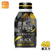 ダイドーブレンド 世界一のバリスタ監修BLACK 275g ボトル缶 24本入×2 まとめ買い〔Dydo BLACK 缶コーヒー 珈琲 無糖コーヒー ブラック無糖〕