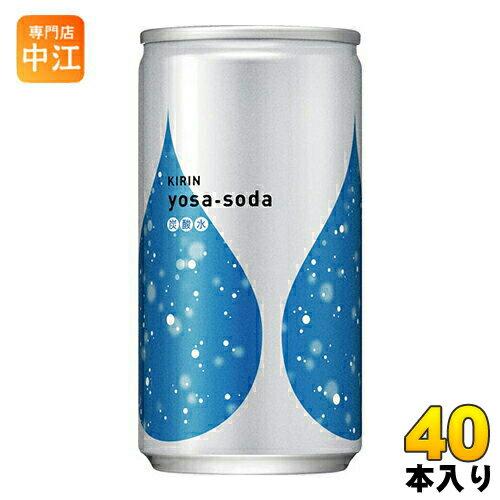 キリン ヨサソーダ 190ml 缶 20本入×2 まとめ買い〔yosa-soda 炭酸飲料 無糖炭酸水 割材 強炭酸 炭酸水 割り材〕