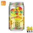 ポッカサッポロ 紀州の梅スパークリング 350ml 缶 24...