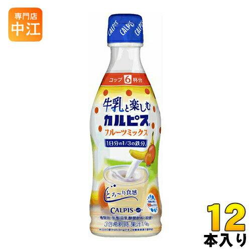 アサヒ カルピス 牛乳と楽しむカルピス フルーツミックス 300mlピースボトル 12本入〔乳酸菌飲料 牛乳と混ぜる calpis 希釈 濃縮タイプ〕