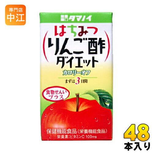 タマノイ はちみつりんご酢ダイエット 125ml 紙パック 24本入×2 まとめ買い〔タマノイ 酢 はちみつ りんご〕