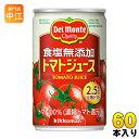 〔クーポン配布中〕デルモンテ KT 食塩無添加 トマトジュース 160g 缶 60本 (20本入×3 まとめ買い)