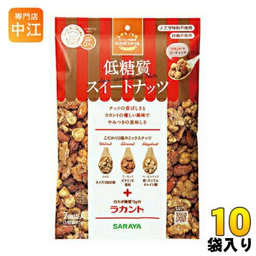 サラヤ ロカボスタイル低糖質スイートナッツ 175g(25g×7袋) ×10袋入〔ミックスナッツ 糖質コントロール ラカント 糖質制限〕