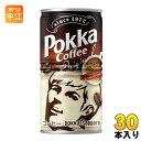 〔クーポン配布中〕ポッカサッポロ ポッカコーヒーオリジナル 190g 缶 30本入〔コーヒー〕