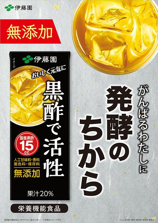 伊藤園 黒酢で活性 200ml 紙パック 96...の紹介画像3
