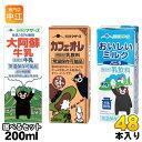 らくのうマザーズ 大阿蘇牛乳 カフェオレ おいしいミルクバニラ 200ml 紙パック 選べる 48本 (24本×2)