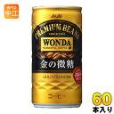 水, 飲料 - アサヒ ワンダ WONDA 金の微糖 185g 缶 60本 (30本入×2 まとめ買い)