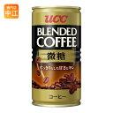 UCC ブレンドコーヒー 微糖 185g 缶 60本 (30本入×2 まとめ買い)