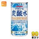 サンガリア きれいな炭酸水 185ml 缶 90本 (30本入×3 まとめ買い)