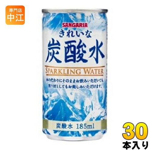 〔クーポン配布中〕サンガリア きれいな炭酸水 185ml 缶 30本入