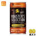 水, 飲料 - サントリー BOSS ボス ロースターズセレクション 185g 缶 60本 (30本入×2 まとめ買い)