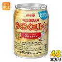 明治 ほほえみ らくらくミルク 240ml 缶 48本 (24本入×2 まとめ買い)〔液体ミルク み
