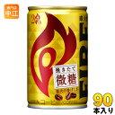 キリン FIREファイア 挽きたて微糖 155g 缶 90本 (30本入×3 まとめ買い)〔コーヒー〕