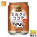 キリン 小岩井 ミルクとココア 280g 缶 24本入