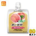 ヨコオデイリーフーズ 飲む果物白桃100%ゼリー 150g パウチ 60個 (30個入×2 まとめ買い)