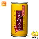 岩谷産業 麻布小銭屋 すっぽんスープ 190g 缶 60本 (30本入×2 まとめ買い)