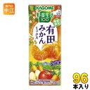カゴメ 野菜生活100 有田みかんミックス 195ml 紙パック 96本 (24本入×4 まとめ買い) 野菜ジュース