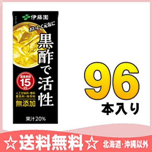 〔クーポン配布中〕伊藤園 黒酢で活性 200ml...の商品画像