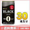 伊藤園 W(ダブリュー)coffee ブラック 165g缶 30本入〔ITOEN いとうえん 缶コーヒー 珈琲 BLACK THE HARD...