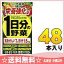 伊藤園 栄養強化型 1日分の野菜 125ml紙パック 24本入×2 まとめ買い (野菜ジュース)〔砂