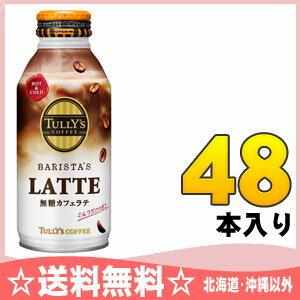 日本紫藤花園 Tully 咖啡咖啡率不加糖的拿鐵咖啡 370 毫升瓶罐 24 片 × 2 摘要買 [只冷咖啡拿鐵咖啡糖免費無糖。