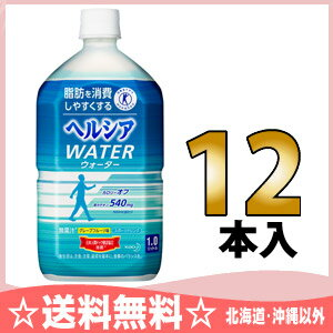 12 1,000 ml of Kao Hel Shea water grapefruit taste 1L pet Motoiri [food for specified health use トクホヘルシヤ]