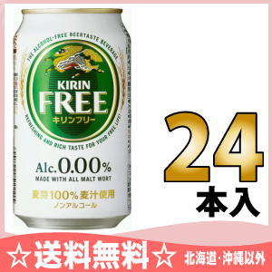 24 0.00% of 100 canned 350 ml of giraffe-free Motoiri [KIRIN FREE beerlike beverage きりんふりー beer taste drink malt %]