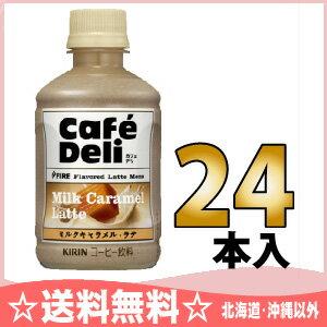 麒麟消防火災咖啡館熟食店牛奶焦糖拿鐵咖啡 280 毫升寵物 24 件 [咖啡咖啡的咖啡味拿鐵咖啡館熟食店。