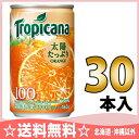 キリン トロピカーナ100% オレンジ 160g缶 30本入〔オレンジジュース オレンジ みかんジュース ミカンジュース〕