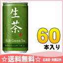 キリン 生茶 185g缶 20本入×3 まとめ買い〔KIRIN なまちゃ なま茶 お茶 緑茶 ミニ缶〕