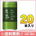〔クーポン配布中〕キリン 生茶 185g缶 20本入〔KIRIN なまちゃ なま茶 お茶 緑茶 ミニ缶〕