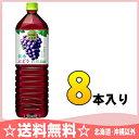 キリン 小岩井 純水ぶどう 1.5L ペットボトル 8本入〔...