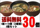 Three kinds of 30 meals of luxurious miso soup set [freeze dry impromptu miso soup miso soup set fs2gm [comfortable ギフ _ expands 】]] of one cup of giraffe Kyowa food