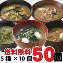 Five kinds of 50 meals of luxurious miso soup set [freeze dry miso soup set fs2gm [comfortable ギフ _ expands 】]] of one cup of giraffe Kyowa food