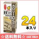 マルサン 豆乳飲料 麦芽コーヒー カロリー50%オフ 200ml紙パック 24本入〔豆乳 麦芽 コーヒー こーひー カロリーオフ〕