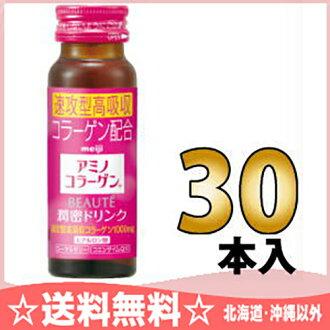 30 50 ml of Meiji Seika amino collagen BEAUTE( Bothe) drinks pot Motoiri [BEAUTE beauty drink]