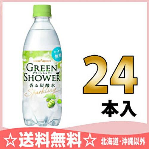 〔クーポン配布中〕ポッカサッポロ グリーンシャワー 500mlペットボトル 24本入〔無糖炭酸水 GREEN SHOWER〕