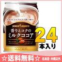 ポッカサッポロ 香りとコクのミルクココア 250g缶 24本入〔ミルクココア 缶 ココア飲料〕